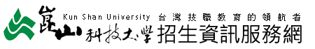 崑山科技大學招生資訊服務網 Kun Shan University